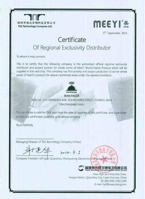 قرارداد نمایندگی انحصاری از کارخانه Meeyi