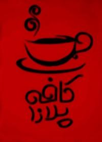 کافه پلازا