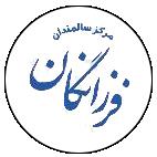 مرکزسالمندان فرزانگان