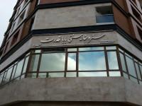 رستوران باباقدرت تهران