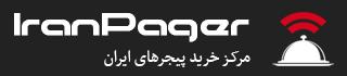 مرکز خرید پیجرهای ایران